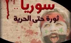 ثورة الشام.. مسارات ومآلات