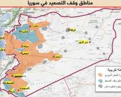 مناطق خفض التصعيد السورية حبر على خرائط