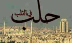 حلـب... سجل الشرق العريق