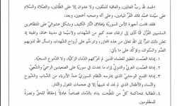 بيان الهيئة العامة للعلماء المسلمين في سوريا