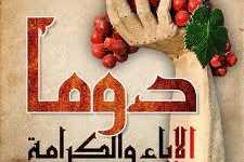 الإعلامي المجاهد ابراهيم الحصري- رحمه الله-