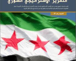 التقرير الاستراتيجي السوري (العدد 37)