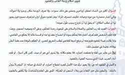 فتوى للمجلس الإسلامي السوري تبين أحكام زوجة الغائب والمفقود