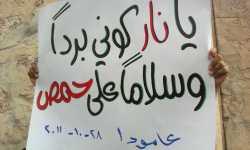 حمص حين صمدت وحين دمرت