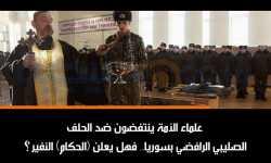 علماء الأمة ينتفضون ضد الحلف الصليبي الرافضي بسوريا.. فهل يعلن (الحكام) النفير؟