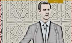 شرعية الأسد في الميزان