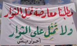 واقع وتحديات الثورة السورية
