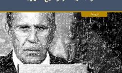 مسودة الدستور الروسي لسوريا: شراء للوقت وترسيخ للهيمنة