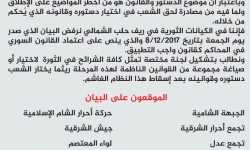 فصائل الجيش الحر في درع الفرات ترفض قرار القضاة اعتماد القانون السوري في المحاكم