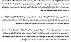 مجلس محافظة ريف دمشق يحمل روسيا والمجتمع الدولي مسؤولية حصار الغوطة الشرقية