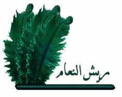 ريش النعام