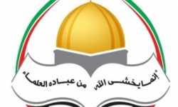 بيان حول المجزرة التي ارتكبها النظام السوري في مخيم اليرموك وقصفه بالطيران الحربي