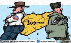 عن مواجهة أميركية روسية محتملة في سورية