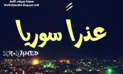 سوريا لك الله