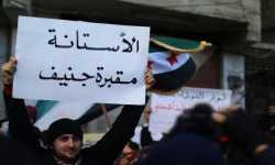 بماذا سيعود السوريون من أستانا؟