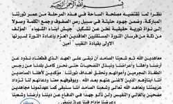 بعد أقل من 24 ساعة على تأسيسه.. جيش حلب الشهباء يحل نفسه!