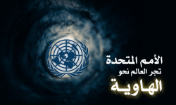 السقوط المدوي للأمم المتحدة