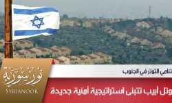 تل أبيب تتبنى استراتيجية أمنية جديدة في الجنوب السوري