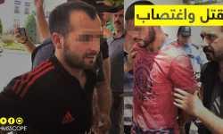 الحكم بالسجن المؤبد بحق قاتليّ السورية