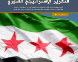 التقرير الاستراتيجي السوري العدد 57