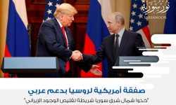 """صفقة أمريكية لروسيا بدعم عربي: """"خذوا شمال شرق سوريا شريطة تقليص الوجود الإيراني"""""""