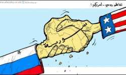 لعبة أميركية روسية في شرق سورية