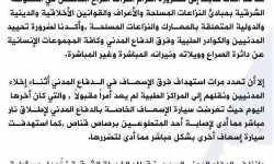 الدفاع المدني في الغوطة يدعو إلى تحييد مراكزه عن الصراع بين الفصائل