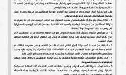 أحرار الشام: إطلاق سراح معتقلي سجن حمص مقابل الدخول في عملية التفاوض