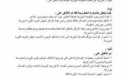 الحكومة المؤقتة تعلن نتائج الاجتماع بخصوص تشكيل جيش موحد..أبو حطب وزيراً للدفاع
