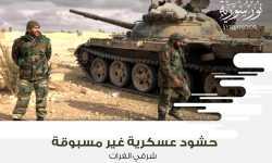 حشود عسكرية غير مسبوقة شرقي الفرات