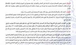المجلس الإسلامي السوري يحرم فرض الضرائب على المدنيين من قبل الفصائل العسكرية