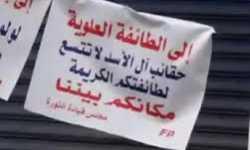 بيان شباب الطائفة العلوية بخصوص الأحداث الأخيرة في مدينة حمص