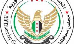 مجلس محافظة ريف دمشق يوجه رسالة إلى المجتمعين في مجلس الأمن