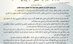 مجلس شورى أهل العلم يطالب جميع الفصائل بالإفراج عن المعتقلين ظلماً