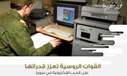 القوات الروسية تعزز قدراتها على الحرب الإلكترونية في سوريا