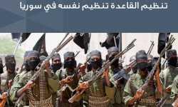 الدائرة تضيق على تركيا فيما يحاول تنظيم القاعدة تنظيم نفسه في سوريا