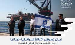 إيران تعرقل اتفاقاً إسرائيلياً-لبنانياً حول التنقيب عن الغاز شرقي المتوسط