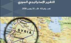 التقرير الاستراتيجي السوري، العدد (63)