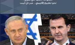 التحولات الأمنية في سوريا: نحو تطبيع إقليمي… عبر تل أبيب