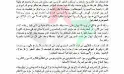الهيئة العليا للمفاوضات للسفير الروسي: من يقبل ببقاء الأسد عدو للشعب السوري