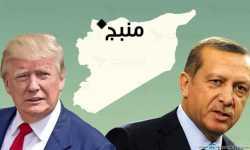 منبج... امتحان العلاقة التركية الأميركية