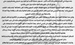 جيش النصر: المليشيات الإيرانية تحتل محردة والسقيلبية ويجب إخراجها منها