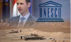 اليونسكو تشيد بسيطرة الأسد على تدمر.. هل نسيت ضحايا مجازره؟