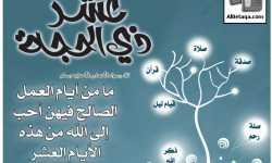 عشر ذي الحجة - شرفها وما ينبغي فيها