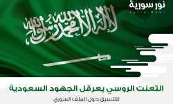 التعنت الروسي يعرقل الجهود السعودية للتنسيق حول الملف السوري