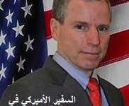 رسالة مفتوحة إلى السفير الأمريكي روبرت فورد ( أنتم وراء بشار والعدو الأول للشعب السوري)