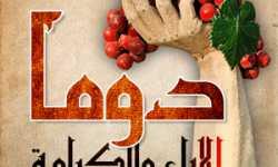 دوما عروس الشام