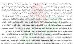الفصائل العسكرية تطالب الائتلاف بالتراجع عن بيانه حول التمثيل بجثة مقاتلة من مليشيات