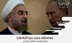 موسكو: مزيد من التعاون بشأن تقليص النفوذ الإيراني