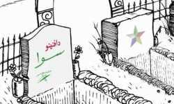 دافنينو سوا تسخر من حملة الأسد الانتخابية
